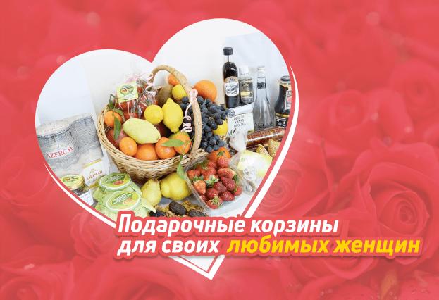 Набор подарочный для любимых женщин
