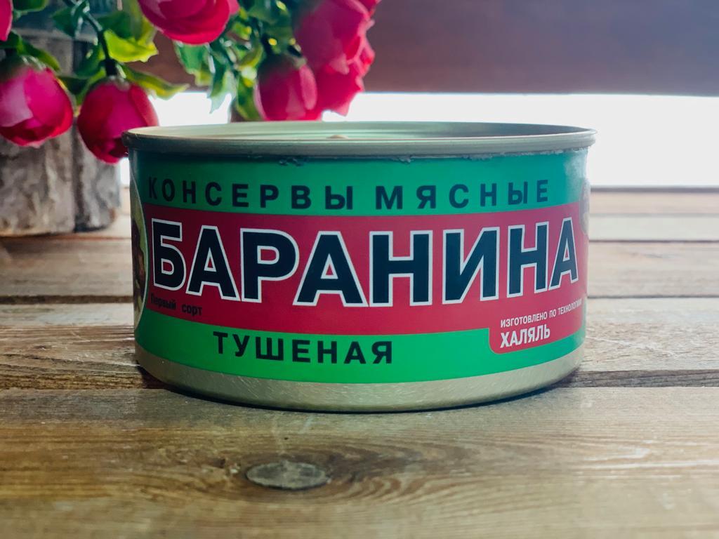 Тушенка из баранины консервированная Халяль